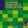 Справочник практического психолога - Малкина-Пых И.Г. - Терапия пищевого поведения