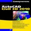 Пелевина И.А. - Самоучитель AutoCAD Civil 3D 2010 + CD