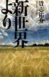 貴志 祐介 / Юусукэ Киши - 新世界より / Из нового мира