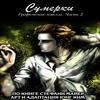 Stephenie Meyer, Young Kim / Стефани Майер, Юнг Ким - Twilight: The Graphic Novel (Volume 2) / Сумерки. Графическая новелла