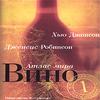 Хью Джонсон - Атлас мира - Вино 2002