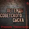 Легенды советского сыска. Ученик Чикатило