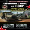 Соколов М. АвтоНАШЕСТВИЕ на СССР. Трофейные и ленд-лизовские автомобили