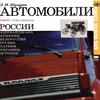 Шугуров Л. М. Автомобили России и СССР Часть 3