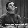 Владимир Высоцкий - Концерт В Ленинграде 1973
