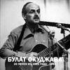 Булат Окуджава - 20 песен из 1961 года - 1961