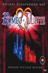 Ромео и Джульетта (русская версия) / Romeo & Juliette