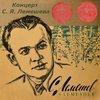 С. Я. Лемешев - Концерт С. Я. Лемешева 1959