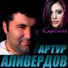 Артур Аливердов - Кареглазая - 2020