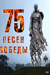 75 Песен Победы - 75 Песен Победы - 2020