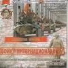 Контингент - Дискография - 15 альбомов - 1991-2014