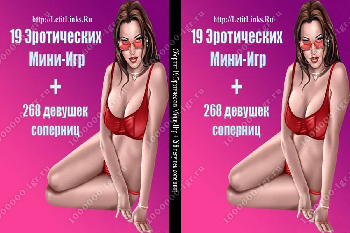 igra-eroticheskaya-mini