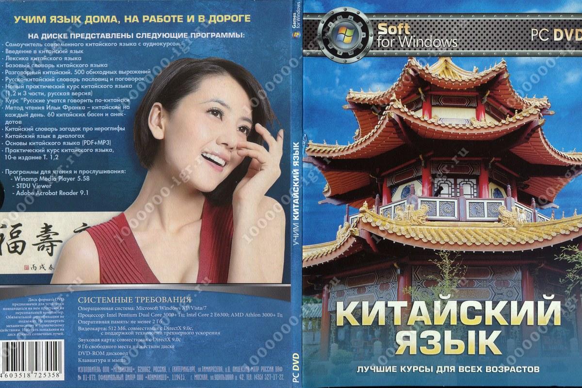 Знакомства С Китаянками Учить Китайский Язык