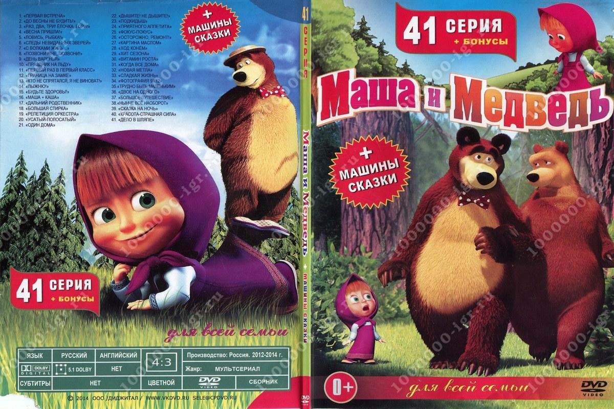 Маша И Медведь Скачать Все 39 Серии На Двд