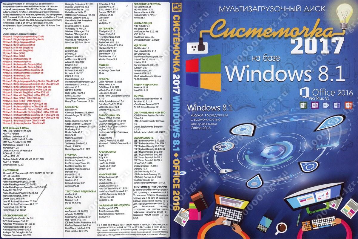 скачать мультизагрузочный диск windows xp zver cd2018 через zona