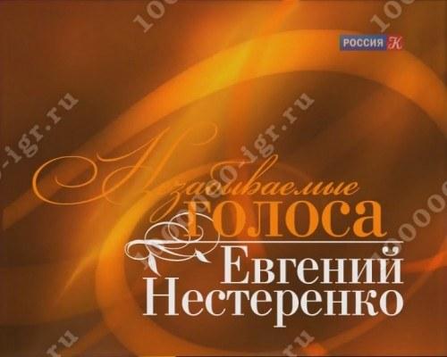 Евгений нестеренко песня о двенадцати разбойниках