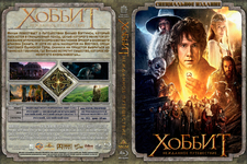 Купить Хоббит: Нежданное путешествие (2D/3D) в интернет магазине 1000000-igr.ru