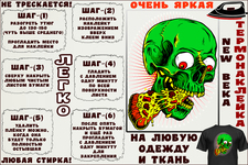 Купить Наклейка на одежду ЧЕРЕП ПИЦЦА в интернет магазине 1000000-igr.ru