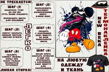Купить Наклейка на одежду МИККИ МАУС ВЕНОМ в интернет магазине 1000000-igr.ru