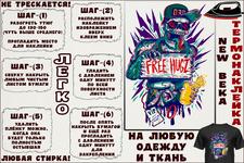 Купить Наклейка на одежду ЗОМБИ в интернет магазине 1000000-igr.ru