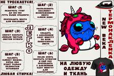Купить Наклейка на одежду МОНСТРЫ в интернет магазине 1000000-igr.ru