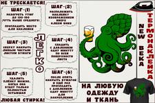Купить Наклейка на одежду ОСЬМИНОГ С ПИВОМ в интернет магазине 1000000-igr.ru