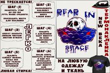 Купить Наклейка на одежду МЕРТВЫЙ В КОСМОСЕ в интернет магазине 1000000-igr.ru
