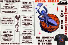 Купить Наклейка на одежду КОСМОС в интернет магазине 1000000-igr.ru
