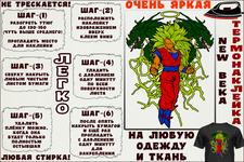 Купить Наклейка на одежд GOKU в интернет магазине 1000000-igr.ru