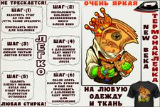 Купить Наклейка на одежду ДЕНЕЖНЫЙ КОРОЛЬ в интернет магазине 1000000-igr.ru