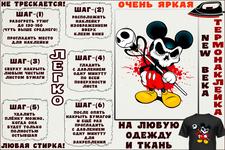 Купить Наклейка на одежду МИККИ МАУС ЧЕРЕП в интернет магазине 1000000-igr.ru