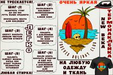 Купить Наклейка на одежду СЁРФ ДО СМЕРТИ в интернет магазине 1000000-igr.ru