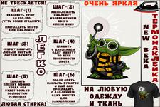 Купить Наклейка на одежду ЙОДА в интернет магазине 1000000-igr.ru
