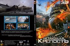 Купить Летающая крепость (3D) в интернет магазине 1000000-igr.ru