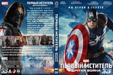 Купить Первый мститель: Другая война (3D) в интернет магазине 1000000-igr.ru