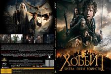 Купить Хоббит: Битва пяти воинств (3D) в интернет магазине 1000000-igr.ru