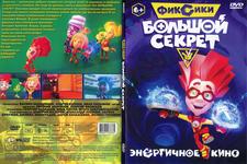 Купить Фиксики. Большой секрет в интернет магазине 1000000-igr.ru