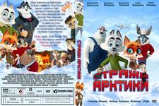 Купить Стражи арктики 2019 (2D) в интернет магазине 1000000-igr.ru