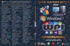 Купить МОЙ КОМПЬЮТЕР # 1 2021: WINDOWS 7 + СИСТЕМНЫЙ WPI : WINDOWS 7, X86/X64, 7 РЕДАКЦИЙ, ПРОГРАММЫ НА КАЖДЫЙ ДЕНЬ в интернет магазине 1000000-igr.ru