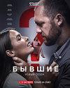 Купить Бывшие 2в1 (два сезона, 16 серий, полная версия) (2020) в интернет магазине 1000000-igr.ru