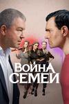 Купить Война семей (20 серий, полная версия) (2020) в интернет магазине 1000000-igr.ru