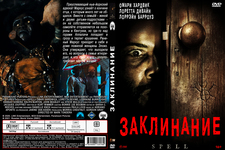 Купить Заклинание (2020) в интернет магазине 1000000-igr.ru