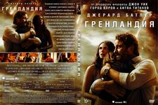 Купить Гренландия (2020) в интернет магазине 1000000-igr.ru