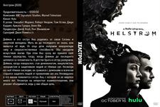 Купить Хелстром (2020) в интернет магазине 1000000-igr.ru