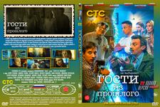 Купить Гости из прошлого (17 серий, полная версия) (2020) в интернет магазине 1000000-igr.ru