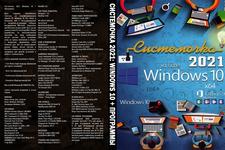 Купить Системочка 2021: Windows 10 + Программы в интернет магазине 1000000-igr.ru