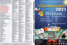 Купить Системочка 2021: Windows 7 + MS Office 2016 + Программы в интернет магазине 1000000-igr.ru