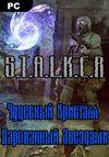 Купить S.T.A.L.K.E.R. ЧУДЕСНЫЙ КРИСТАЛЛ, ДАРОВАННЫЙ ЗВЕЗДАМИ (2021) в интернет магазине 1000000-igr.ru