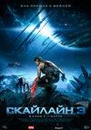 Купить Скайлайн 3 (2021) в интернет магазине 1000000-igr.ru