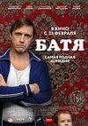 Купить Батя (2021) в интернет магазине 1000000-igr.ru